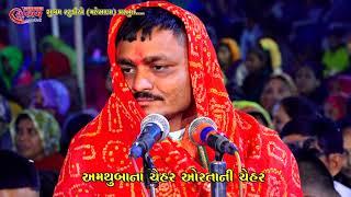 Gerita Rajwadi Live Ramel 2021 - Vijay Jornang - Gemar Khakhadi - Sanjay Adisnanuparu - HD Video
