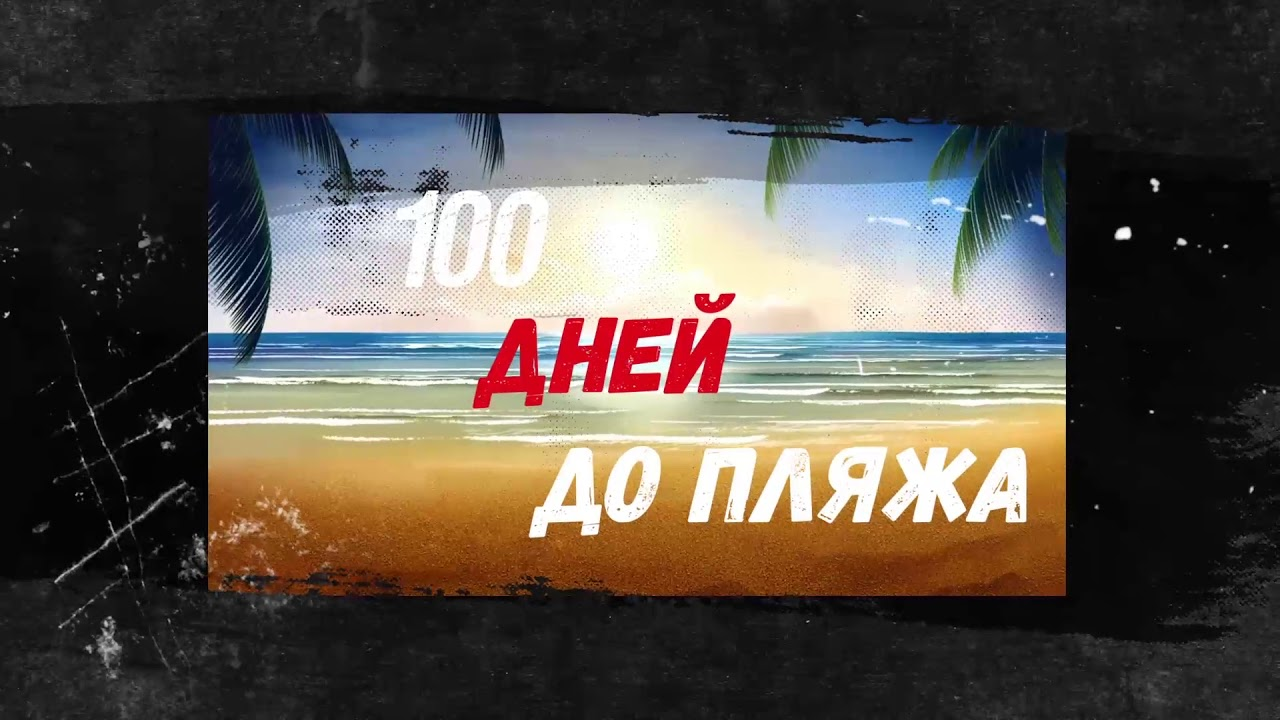 Годовщиной, открытки 100 дней до лета