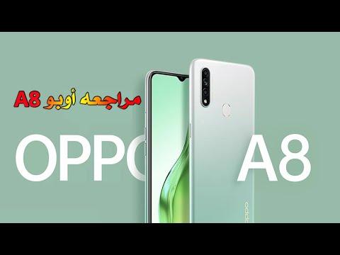 OPPO A8 سعر - مواصفات - مميزات - عيوب اوبو A8