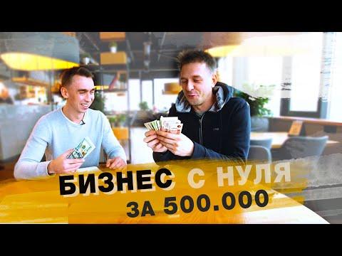 Бизнес с нуля - за 500.000 рублей. Часть 1