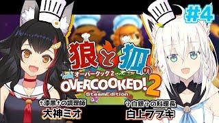 [LIVE] 【✟漆黒✟の調理師】オーバークック2でお料理作る!!!!!#4【✞白銀✞の料理長】