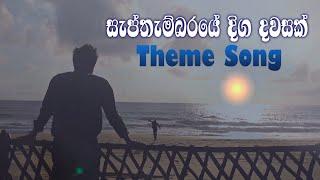 සැප්තැම්බරයේ දිග දවසක් | Septhembaraye Diga Dawasak - Teledrama Theme Song | ITN Thumbnail