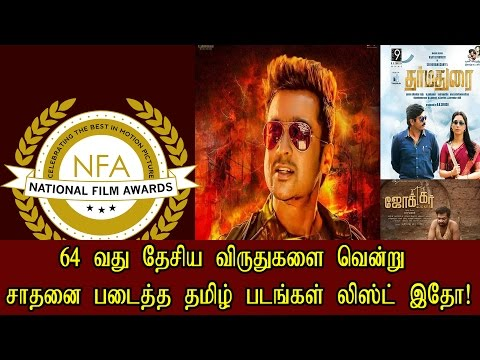 64th National Film Awards 2017  Winners List | Tamil