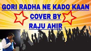 Gori Radha Ne Kado Kaan cover by Raju Ahir WITH LYRICS wrong side raju
