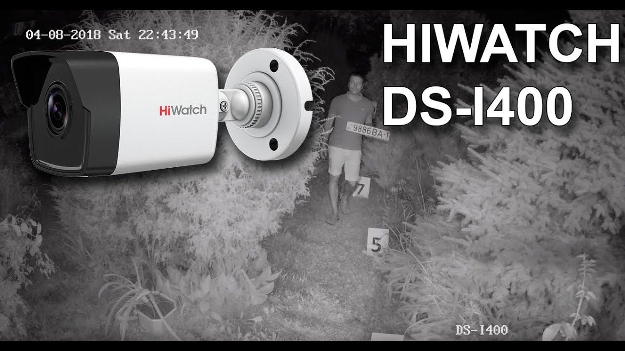 <b>Hiwatch DS</b>-<b>I400</b> 4 мм. Пример записи с <b>ip камеры</b> ночью - YouTube