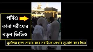 Kaba Sharif- New Video, Are You Muslim You Share This Video !!! Kaba Sharif  Video .