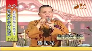 彰化縣彰化女中弘法(二)【陽宅風水學傳法講座181】| WXTV唯心電視台
