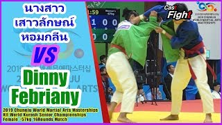 Dinny Febriany 🆚 Saowalak Homklin l 2019 World Martial Arts Masterships l Kurash -57kg