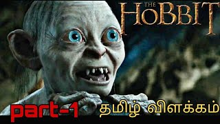 The Hobbit an Unexpected journey | Explained in tamil | Tamil voice over | Tamil Dubbed