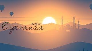 Cover images [VIETSUB/Kanji/Romaji] Esperanza - 西野カナ (Nishino Kana)