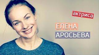 Елена Аросьева (Кутырёва) личная жизнь муж и дети/ звезды кино и сериалов