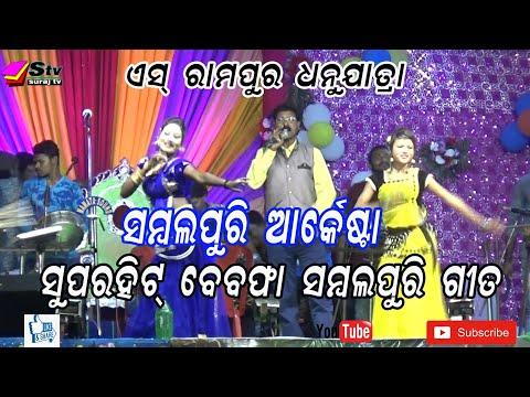 Sambalpuri Orchestra || Rampur Dhanu Yatra 2018 || new bewafa sambalpuri song || Satrughan luha ||