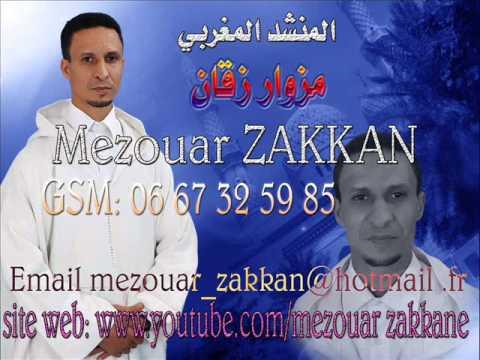 Magnifique Anasheed marocain  Sans Instruments (No music)