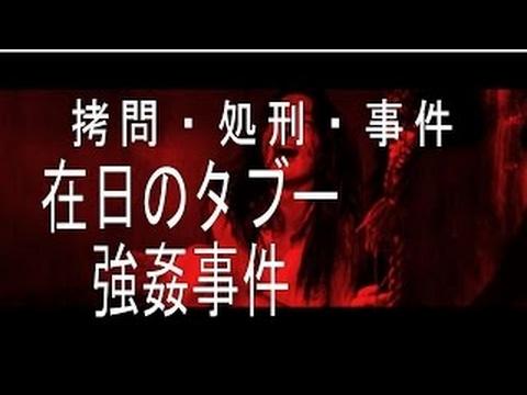 恐怖】マスコミが報道できないエグイ強姦事件 在日韓国人・北朝鮮が犯した性犯罪のタブー 鹿児島市で2012年、当時17歳だった女性に暴行したとして強姦(ごうかん)罪に問われた男性(2