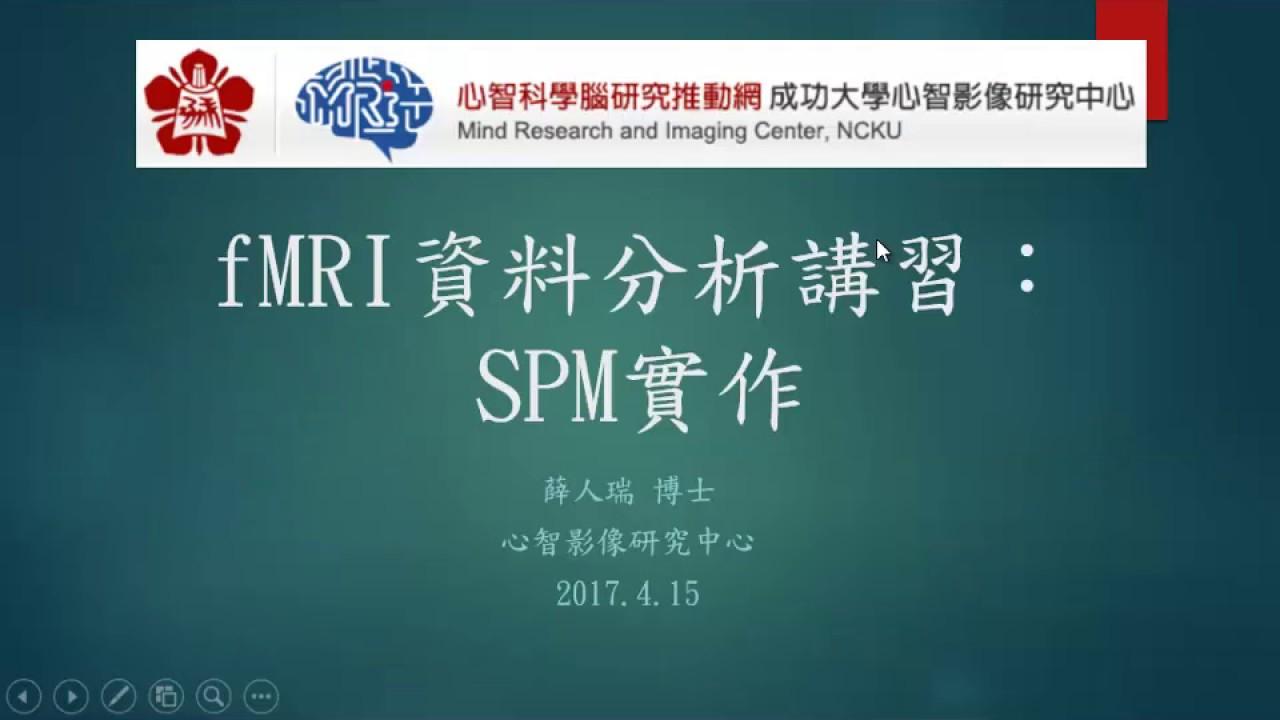 20170415 SPM01 Ep01:SPM基本介紹