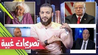 عبدالله الشريف   حلقة 16   تصريحات غبية   الموسم الثاني