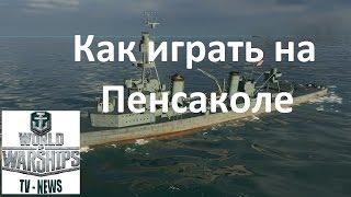 Крейсер США  Пенсакола в игре World of warships Обзор и как играть на Пенсаколе