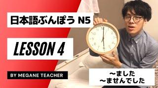 みんなの日本語 第4課 文法 Grammer thumbnail