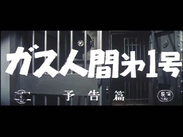 The Human Vapor (1960) - Theatrical Trailer