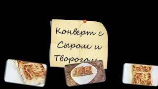 ПП рецепты Конверт с Сыром и Творогом №31