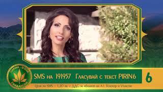 Гласувайте за Галя Асенова - Пирине, запей / Пирин Фолк 2018