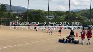 【U-13】2017四国U-13リーグ サザンクロス 第8節 (前半②) FCディアモ vs 愛媛FC U-15新居浜