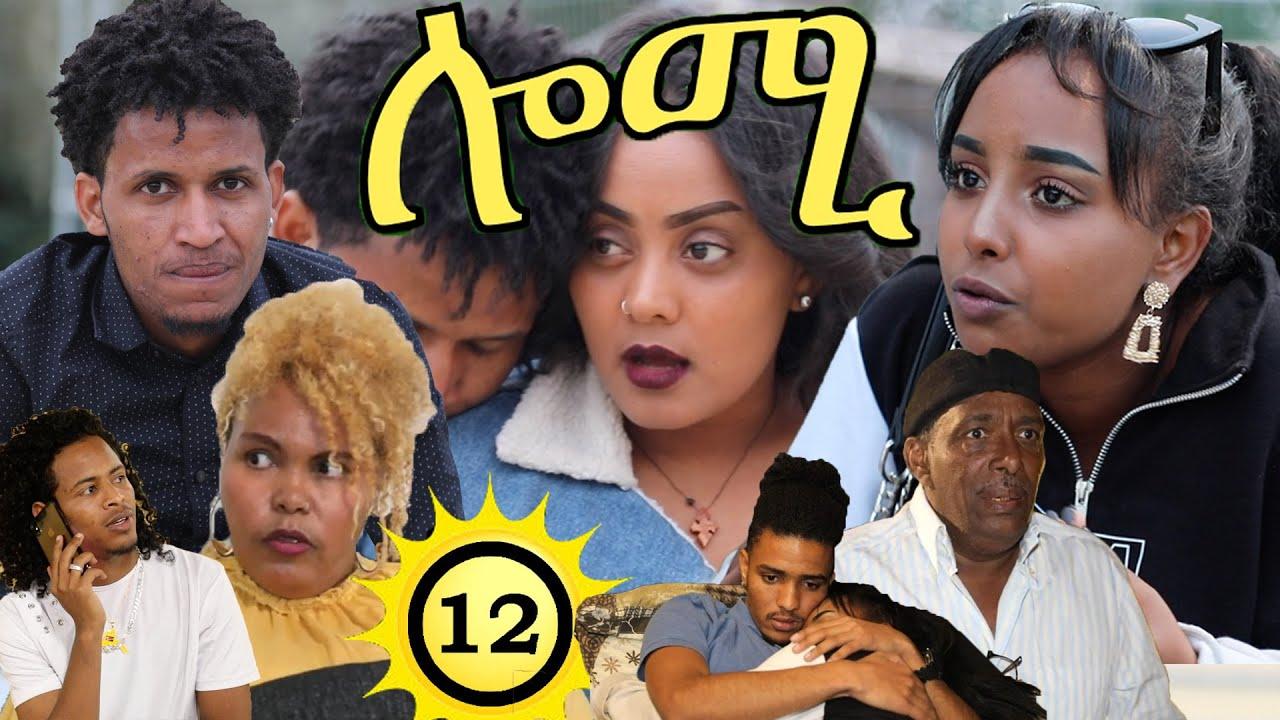 Download Lomi ሎሚ part 12 New Eritrean film 2020 by Samuel Hagos(ወዲ ሓጎስ)