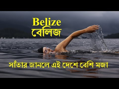 Amazing facts about Belize in Bangali