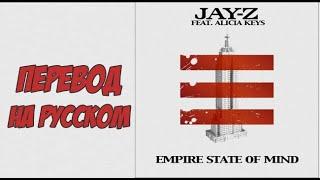 Скачать Перевод Jay Z Feat Alicia Keys Empire State Of Mind на русском кавер перевод