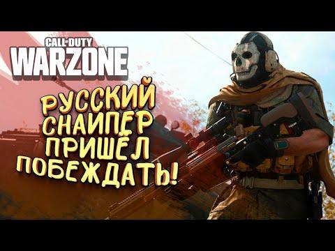 РУССКИЙ СНАЙПЕР ПРИШЁЛ ПОБЕЖДАТЬ В Call Of Duty: Warzone