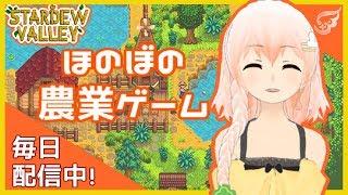 [LIVE] 📌【Vtuber】ほのぼの農業ゲーム #9【Stardew Valley】