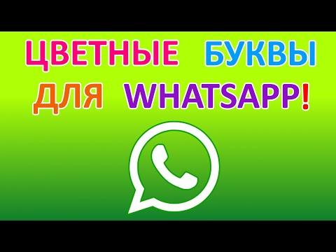 Как писать цветными буквами в WhatsApp?