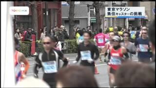 ことしで8回目を迎えた東京マラソン 国内外のトップ選手も含め 約3万...