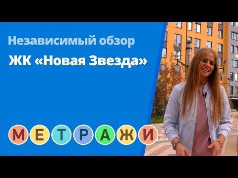 Обзор ЖК «Новая Звезда» от застройщика «Концерн «КРОСТ»» (сентябрь 2019 г.)