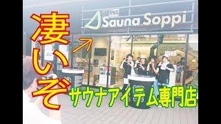 東京・昭島市に新しくできた日本初のサウナアイテム専門店「METOS SAUNA...