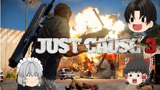 【Just Cause3】 ゆっくり達のゆっくりじゃないカオスゲー実況!