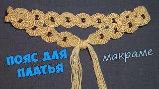 Пояс для платья в технике макраме, своими руками