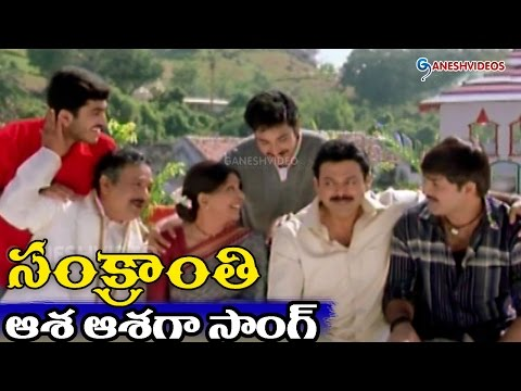 sankranti-movie-songs---aasa-aasaga---venkatesh,-srikanth---ganesh-videos