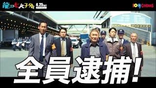 『龍三と七人の子分たち』|https://youtu.be/3ZBrnNem3qQ 監督/脚本/編...