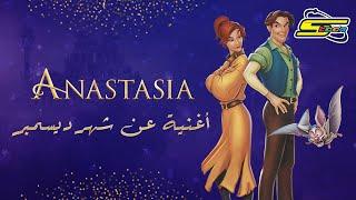 سبيستون - أنستازيا أغنية عن شهر ديسمبر