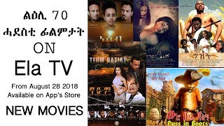 Eritrean Movie 2018 - ela tv brand new application - live from August 24 2018