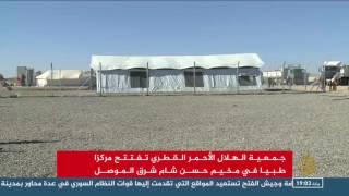 مركز طبي للهلال الأحمر القطري شرق الموصل