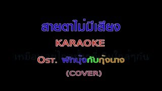 """น้องออมเบตง """"สายตาไม่มีเสียง"""" Karaoke (ญ) ( Cover )"""