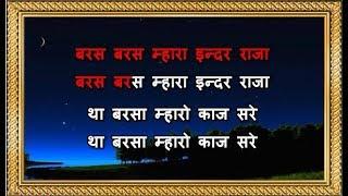 Baras Baras Mhara Inder Raja - Karaoke Without Chorus