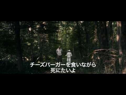 『素敵な相棒 ~フランクじいさんとロボットヘルパー~』予告編