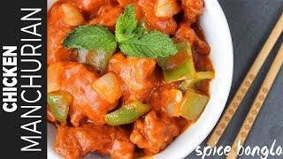 বাংলাদেশী চাইনিজ রেস্টুরেন্ট স্টাইল চিকেন মাঞ্চুরিয়ান | Chicken Manchurian | Chinese Recipe Bangla