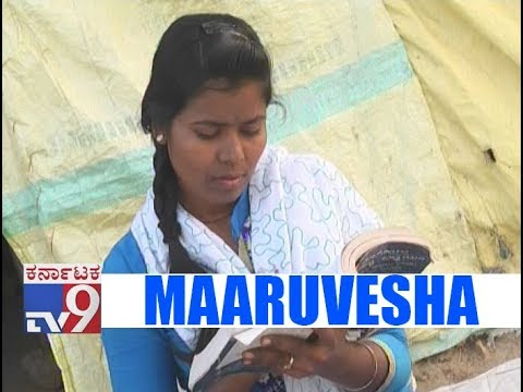 Tv9 Maaruvesha : Mother Begs & Earns, Makes Daughter Graduate, Has Dream To Become IAS