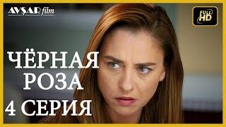 Чёрная роза 4 серия  русская озвучка