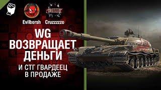 WG возвращает деньги и СТГ Гвардеец в продаже - Танконовости №142 - Будь готов! [World of Tanks]