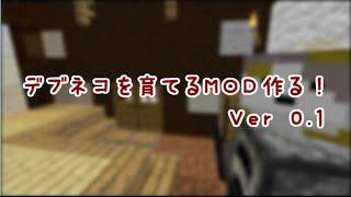 【Minecraft】デブネコを育てるMOD作る! ver 0.1